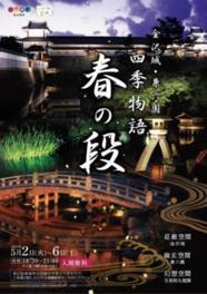 金沢城・兼六園四季物語 春の段