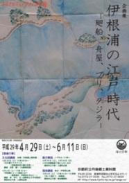 企画展「伊根浦の江戸時代 -廻船、舟屋、ブリ、クジラ-」