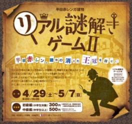 リアル謎解きゲーム2~半田赤レンガ建物の消えた王冠を探せ!