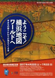 ようこぞ!横浜地図ワールドへ ーまちの移りかわりが見えてくるー