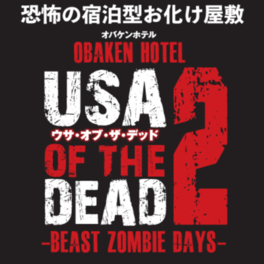 OBAKEN HOTEL USA OF THE DEAD 2 ~BEAST ZOMBIE DAYS~