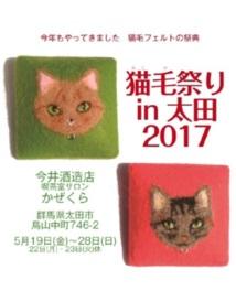 猫毛祭りin太田2017
