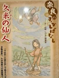奈良県中南和地域に伝わる昔話を展示