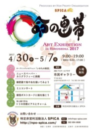 命の連帯~Art Exhibition in Hiroshima 2017~