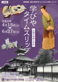 企画展「学びやタイムスリップ ~京都の美術と学校~」