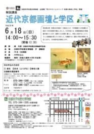 解説講座「近代京都画壇と学区」