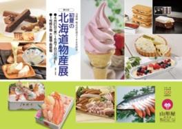 山形屋 株式会社設立100年記念 第12回 初夏の北海道物産展