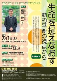みえアカデミックセミナー2017福岡伸一講演会「生命を捉えなおす-動的平衡の視点から-」