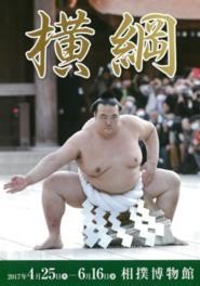 相撲博物館「横綱」