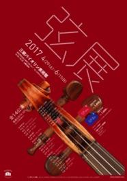 弦展2017