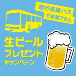 直行バスで来ると生ビールプレゼントキャンペーン