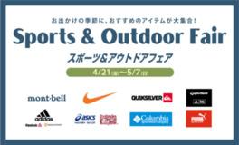 スポーツ&アウトドアフェア