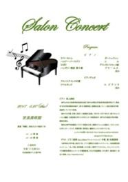 坂上麻紀サロンコンサート