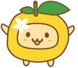萩・夏みかん物語2