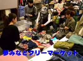 夢みなとタワー フリーマーケット(6月)