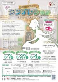 親子deオペラ鑑賞デビュー シンデレラ物語~二期会BLOC千葉オリジナル版~
