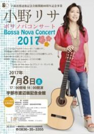 小野リサ ボサノバコンサート2017