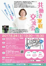 共働き家庭のための交流会'17