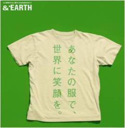 第17回 &EARTH 衣料支援プロジェクト ~あなたの服で世界に笑顔を~