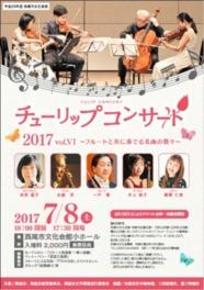 チューリップコンサート2017