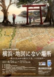 横浜・地図にない場所-消えたものから見えてくる、ハマの近代-