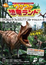 ゴールデンウィークアドベンチャー ワクワク恐竜ランド