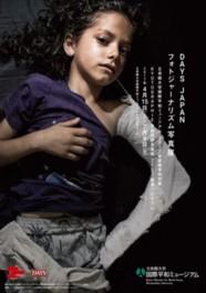 立命館大学国際平和ミュージアム特別展  DAYS JAPANフォトジャーナリズム写真展