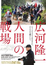 映画上映会&広河隆一氏講演会 ドキュメンタリー「広河隆一 人間の戦場」