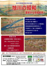 第80回企画展「旭川の昭和~軍都から平和都市へ」