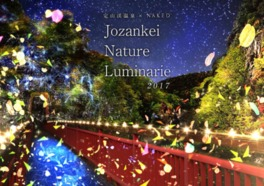 Jozankei Nature Luminarie by NAKED ~灯りと遊ぶ散歩道~
