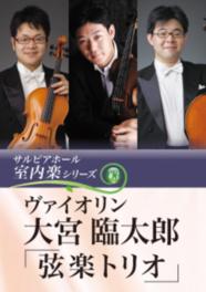 サルビアホール室内楽シリーズ#3  ヴァイオリン大宮臨太郎「弦楽トリオ」