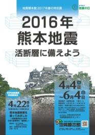 地質標本館2017年春の特別展/地震・活断層巡回展「2016年熊本地震 活断層に備えよう」