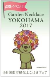 横浜ワールドポーターズ「第33回全国都市よこはま緑化フェア」