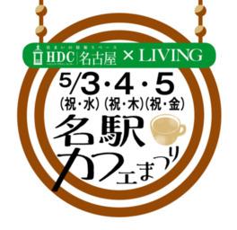 HDC名古屋×リビング新聞 名駅カフェまつり