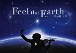 プラネタリウム「Feel the Earth ~Music by 葉加瀬 太郎~」浜松科学館