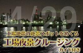 川崎工場地帯の絶景スポットをめぐり 工場夜景クルージング