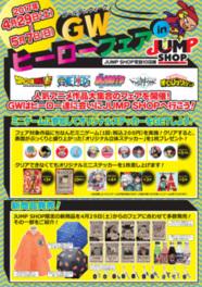 ゴールデンウィーク ヒーローフェア in JUMP SHOP(ユニバーサルシティーウォーク大阪)
