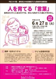 平成29年度 静岡県立中央図書館子ども図書研究室講演会 人を育てる「言葉」