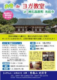 お寺 de ヨガ教室 at 神石高原町 光信寺(5月)