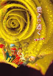 劇団どくんご全国ツアー「愛より速く FINAL」札幌公演