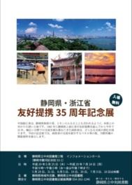静岡県・浙江省 友好提携35周年記念展