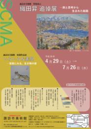 収蔵作品展「いろいろな表現」特集展示「織田昇追悼展」