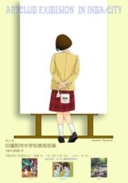 第21回印旛郡市中学校美術部展