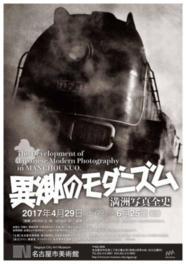 特別展「異郷のモダニズムー満洲写真全史ー」解説会