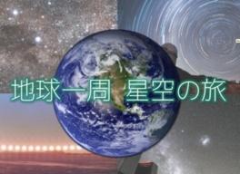 プラネタリウム一般向け投影「地球一周 星空の旅」