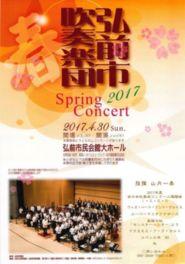 弘前市吹奏楽団 Spring Concert 2017
