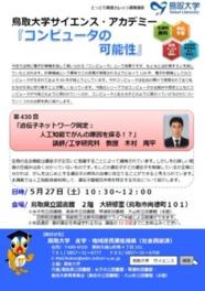 鳥取大学サイエンス・アカデミー 第430回「遺伝子ネットワーク同定 人工知能でがんの原因を探る!?」