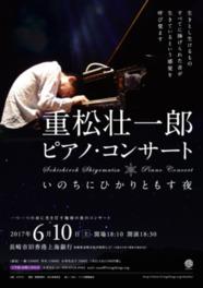 重松壮一郎ピアノ・コンサート~いのちにひかりともす夜