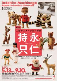 展覧会「人形アニメーション作家 持永只仁」