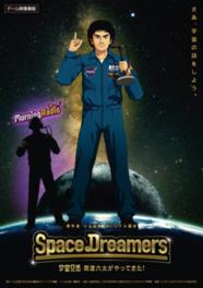 天球劇場ドーム映像番組「Space Dreamers~宇宙兄弟 南波六太がやってきた!~ 」